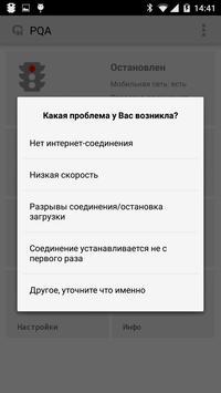 PQA screenshot 1