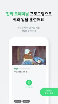 리얼클래스 - 타일러 영어 인강 screenshot 3