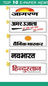 UP News Today:Navbharat Times,Aaj Tak &AllRating screenshot 7