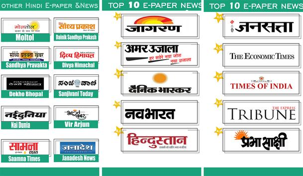 UP News Today:Navbharat Times,Aaj Tak &AllRating screenshot 1