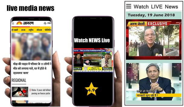 UP News Today:Navbharat Times,Aaj Tak &AllRating screenshot 2