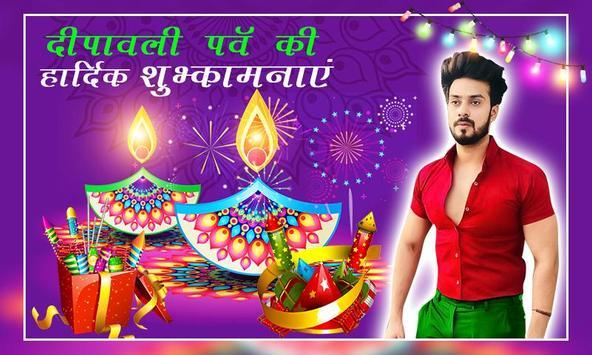 Diwali Photo Editor 2019 screenshot 12