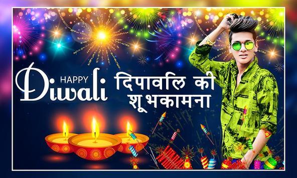 Diwali Photo Editor 2019 screenshot 1