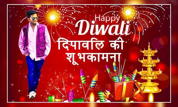 Diwali Photo Editor 2019 screenshot 3
