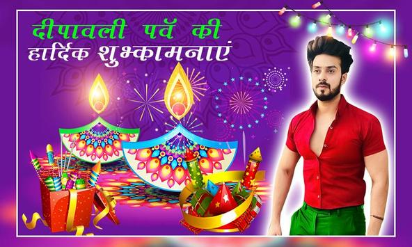 Diwali Photo Editor 2019 screenshot 5