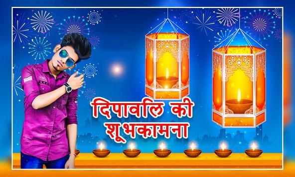 Diwali Photo Editor 2019 screenshot 8