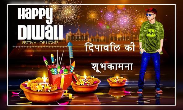 Diwali Photo Editor 2019 screenshot 9
