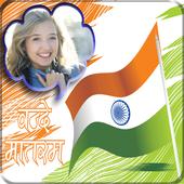 Republic Day HD Photo Frames - indian Republic day icon