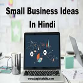 51 business ideas in hindi - the best ideas icon