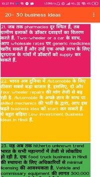 51 business ideas in hindi - the best ideas screenshot 4
