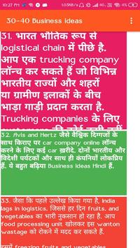 51 business ideas in hindi - the best ideas screenshot 5