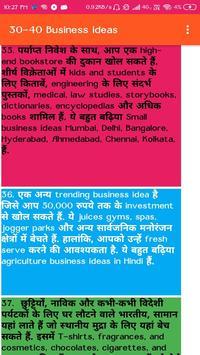 51 business ideas in hindi - the best ideas screenshot 6