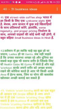 51 business ideas in hindi - the best ideas screenshot 7
