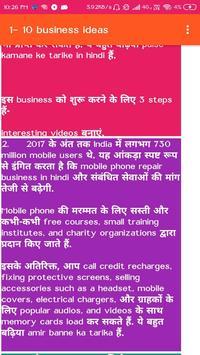 51 business ideas in hindi - the best ideas screenshot 1