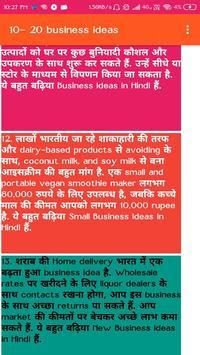 51 business ideas in hindi - the best ideas screenshot 2