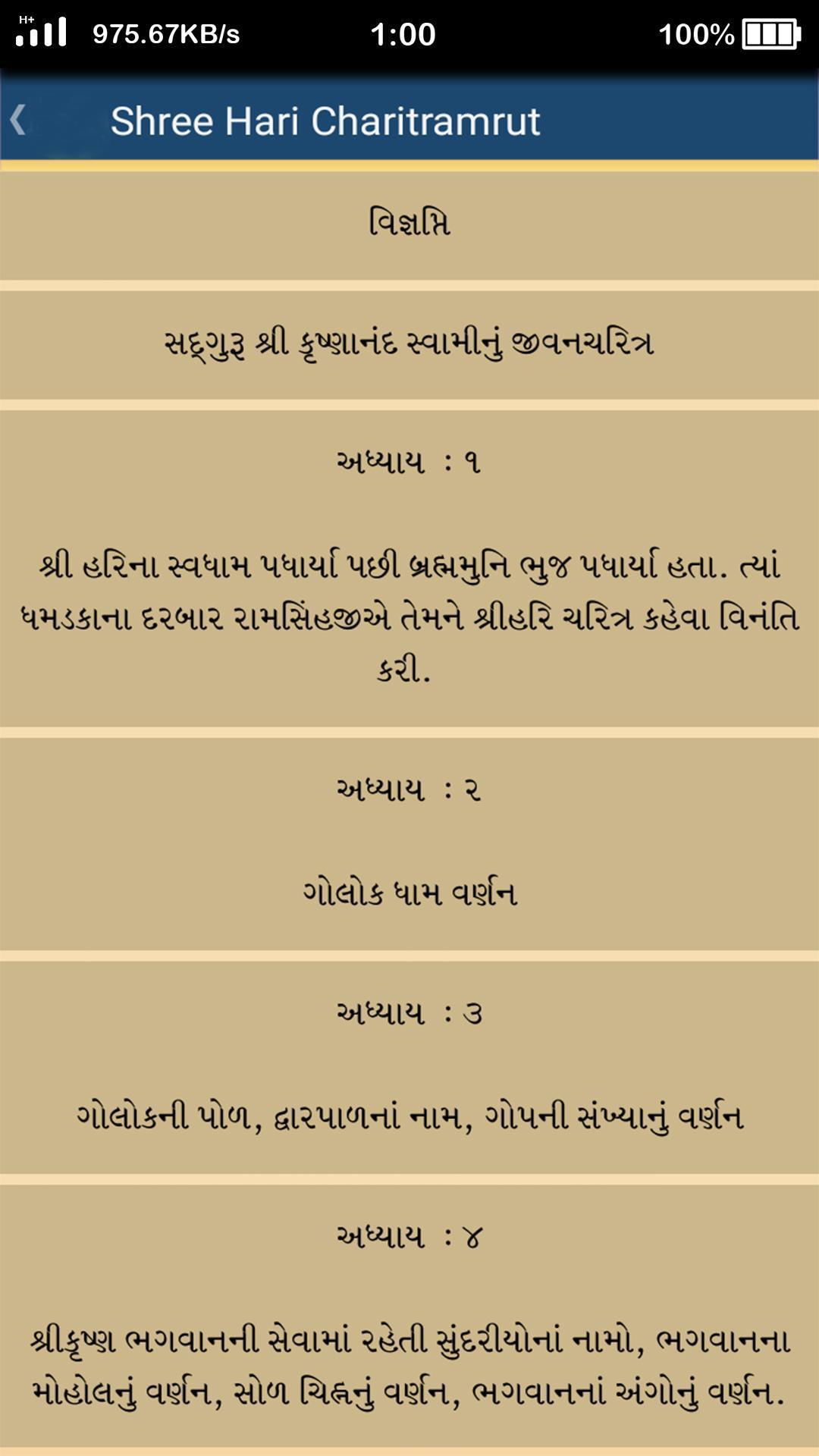 Shree Hari Charitramrut - swaminarayan leela poster