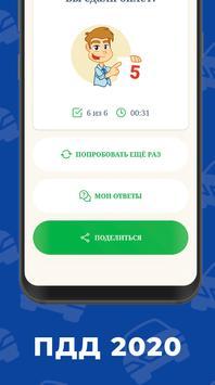 Билеты ПДД 2020 и Экзамен ПДД screenshot 4
