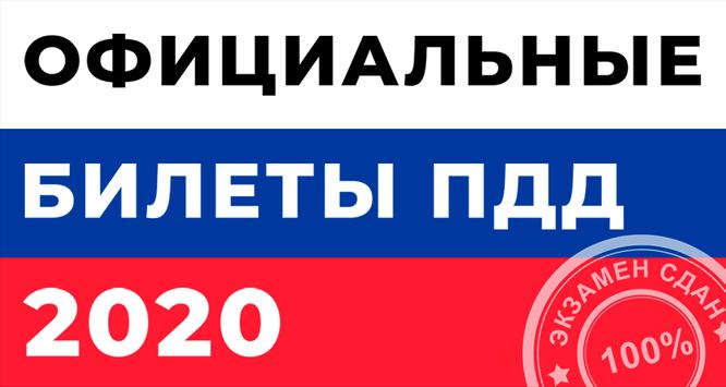 Билеты ПДД 2020 и Экзамен ПДД poster