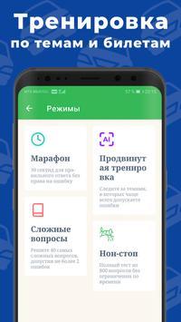 Билеты ПДД 2020 и Экзамен ПДД screenshot 3