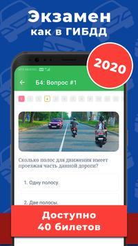 Билеты ПДД 2020 и Экзамен ПДД screenshot 11