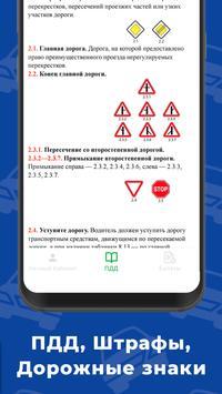 Билеты ПДД 2020 и Экзамен ПДД screenshot 12