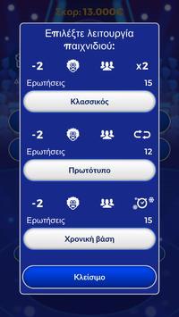 Εκατομμυριούχος screenshot 16