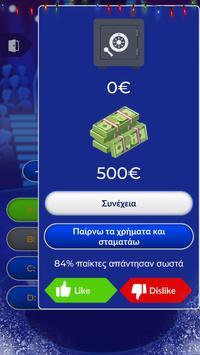 Εκατομμυριούχος screenshot 20
