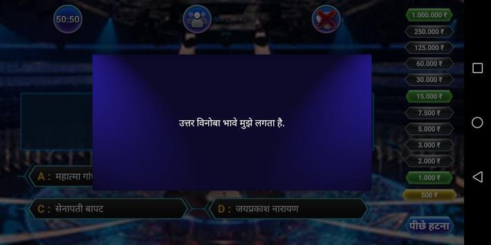Crorepati Quiz Game - 2019 screenshot 3
