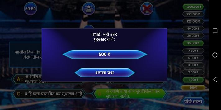 Crorepati Quiz Game - 2019 poster