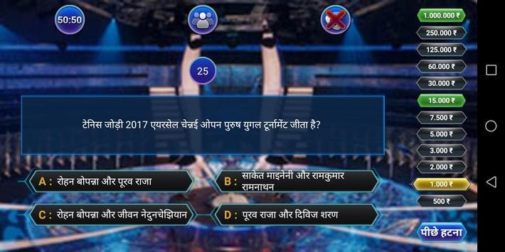 Crorepati Quiz Game - 2019 screenshot 1