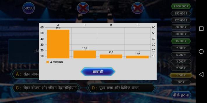 Crorepati Quiz Game - 2019 screenshot 2