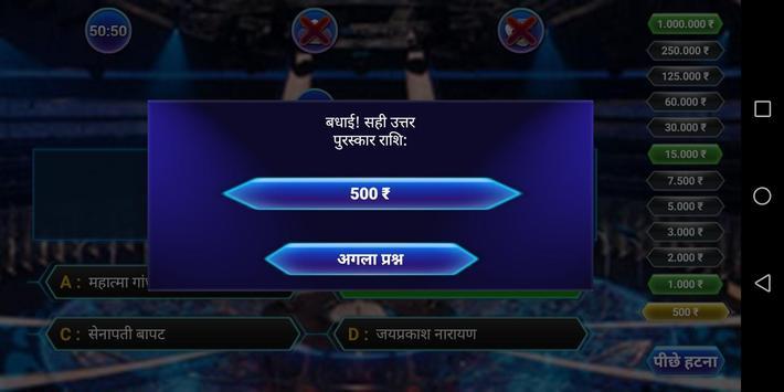Crorepati Quiz Game - 2019 screenshot 4