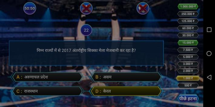Crorepati Quiz Game - 2019 screenshot 5