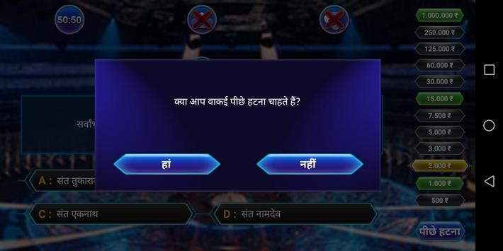 Crorepati Quiz Game - 2019 screenshot 6