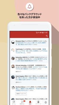 Quora スクリーンショット 5