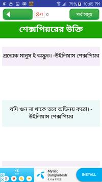 মনিষিদের উক্তি ~ bangla bani or quotes . screenshot 2