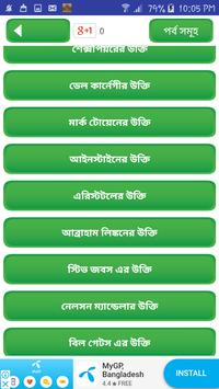 মনিষিদের উক্তি ~ bangla bani or quotes . screenshot 4