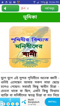 মনিষিদের উক্তি ~ bangla bani or quotes . screenshot 6