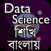 ডাটা সায়েন্স শিখি বাংলায় ~ Data Science in Bangla icon