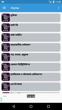 ডাটা সায়েন্স শিখি বাংলায় ~ Data Science in Bangla screenshot 2