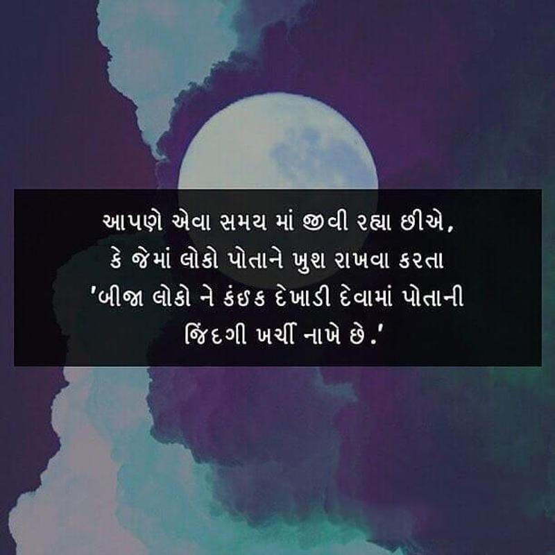 Unique Life Quotes Gujarati