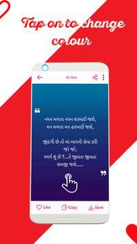 Gujrati Status And Quotes screenshot 2