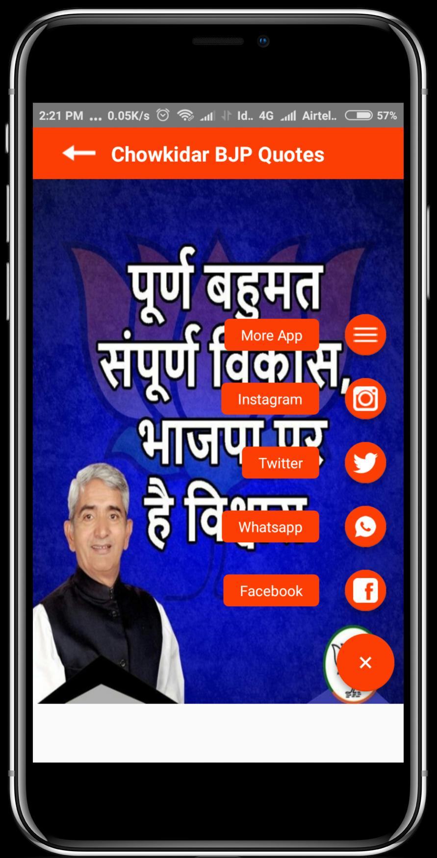 Chowkidar BJP Quotes for Android - APK Download