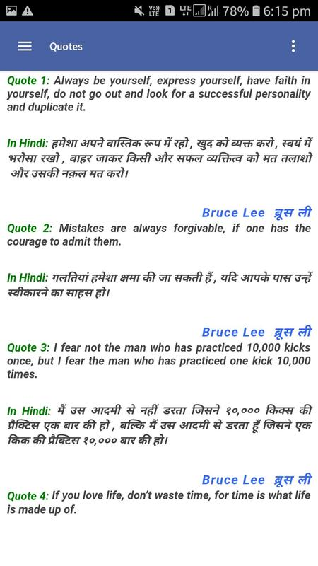 Quotes Hindi And English For Android Apk Download