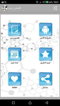 قصص وعبر poster