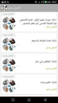 قصص وعبر screenshot 1
