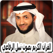 القران الكريم بصوت نبيل الرفاعي nabil al rifai icon