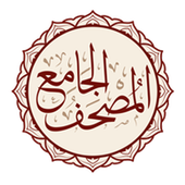 Al-Jame' E-Mushaf (Comprehensive Qur'an App) icon