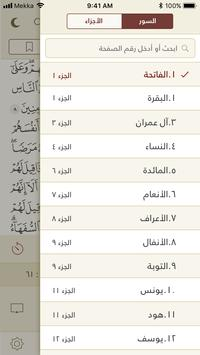 Al-Jame' E-Mushaf (Comprehensive Qur'an App) screenshot 2