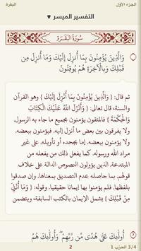Al-Jame' E-Mushaf (Comprehensive Qur'an App) screenshot 3